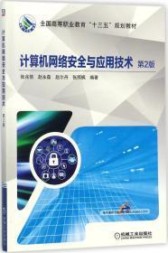 """全国高等职业教育""""十三五""""规划教材:计算机网络安全与应用技术(第2版)"""