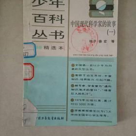 中国现代科学家的故事