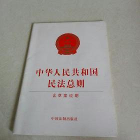 中华人民共和国民法总则(含草案说明)