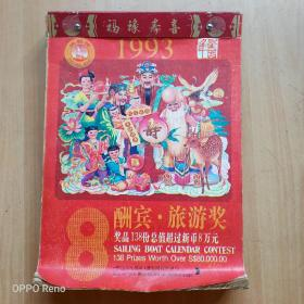 1993骞村�ㄥ勾�ュ����