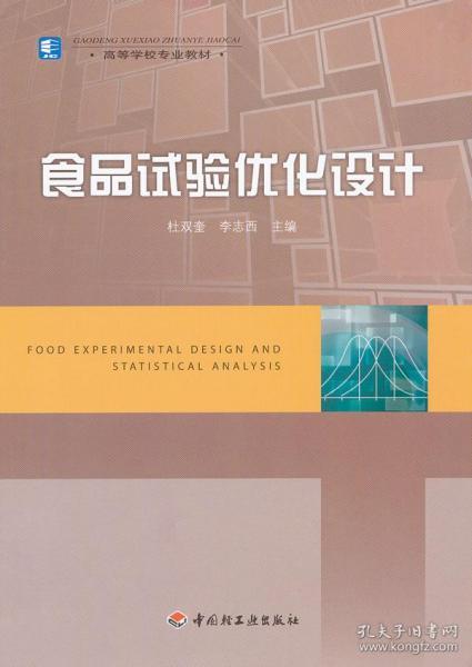 食品试验优化设计