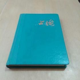 笔记本(未用过,不脱线,不差页,纸洁无黄斑。)