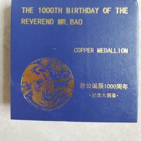 1999年上海造币厂包公诞辰1000周年纪念大铜章(精装原盒)