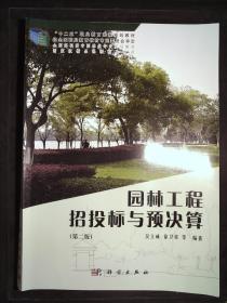 园林工程招投标与预决算(第2版)