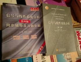信号与线性系统分析第四版吴大正 教材辅导 共2本