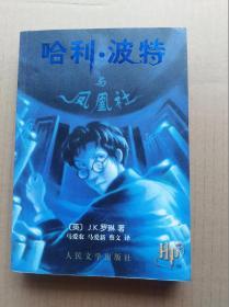 哈利波特与凤凰社                           (16开)《138》