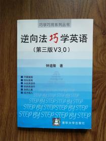 逆向法巧学英语 第三版