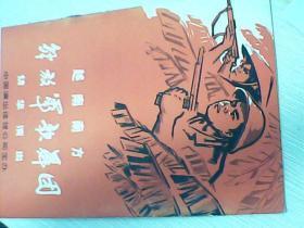 越南南方解放军歌舞团访华演出--夹子1
