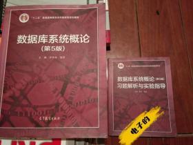 数据库系统概论第五版王珊(送PDF习题解析与实验指导)