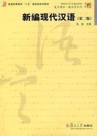 新编现代汉语(第二版)张斌