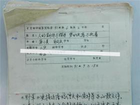 著名作家学者吴小美《文学评论》出版手稿《人的期待与探寻 梦的失落与执着》 60页
