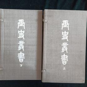 1963年上海人美出版社1版1印 画史丛书  全两函10册