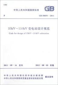 中华人民共和国国家标准(GB 50059-2011):35kV~110kV变电站设计规范