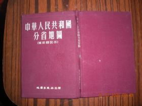 新中国分省图(袖珍布面精装本)1955年第二版(60开)