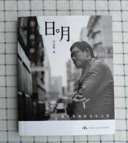 """【著名香港作家 马家辉 签名题词《日月:源于异域的哀乐心情》】(题词内容非常好:""""阅读是最没有副作用的娱乐,值得沉溺。马家辉"""")"""