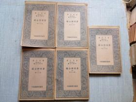 万有文库 第二集七百种——唐明律合编(全5册)·