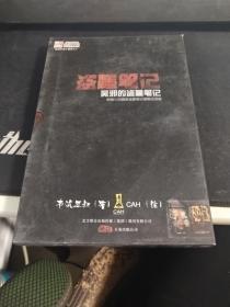 盗墓笔记(吴邪的盗墓笔记共2册)
