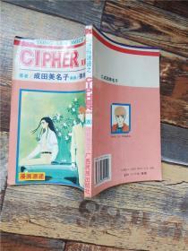 漫画速递之CIPHER 双星奇缘 8