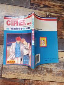 漫画速递之CIPHER 双星奇缘 4