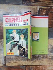 漫画速递之CIPHER 双星奇缘 6