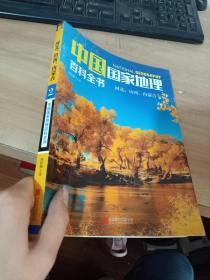 中国国家地理百科全书2