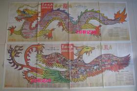 羊城晚报龙凤连体报珍藏版一对2008.8.8、2008.8.25日