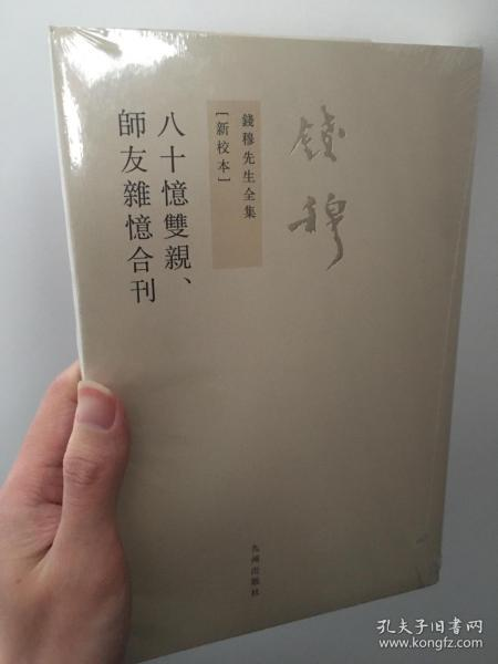 八十憶雙親 師友雜憶 (合刊)
