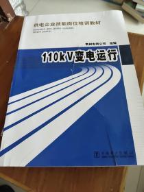 供电企业技能岗位培训教材:110kV变电运行