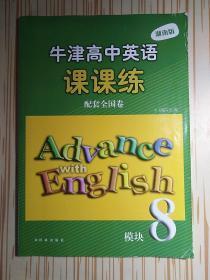 牛津高中英语模块8课课练配套全国卷 湖南版