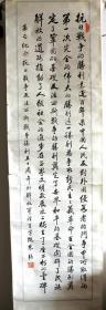 朱韬 书法(有道裂痕)