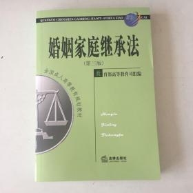 婚姻家庭继承法(第三版)