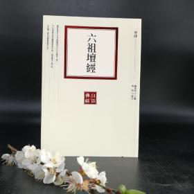 台湾联经版  赖永海编,尚荣译注 《六祖坛经》