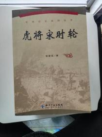 红色记忆系列丛书:虎将宋时轮