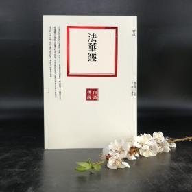 台湾联经版  赖永海编,王彬译注《法华经》(锁线胶订)