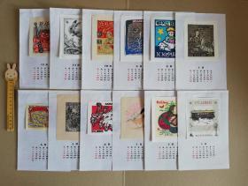 藏书票 爱书票历 2002年 木版画 铜版画 等 , 黑崎彰 山高登 等,全12枚