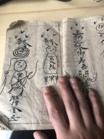 符咒,风水,等手抄本,厚本