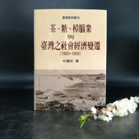 台湾联经版 林满红《茶、糖、樟脑业与台湾之社会经济变迁(1860-1895)》(第二版,精)