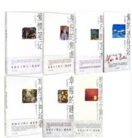 上海译文阿兰·德波顿文集:爱情笔记+幸福的建筑等7册 幸福的建筑/阿兰.德波顿文集