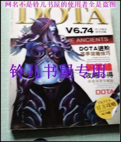 DOTA V6.74官方攻略本 完全攻略  正版近全新  暴雪魔兽