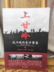上甘岭:攻不破的东方壁垒C