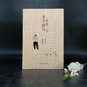 孙甘露先生签名《我是少年酒坛子》(精装一版一印)