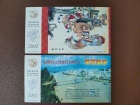 早期明信片 邮资明信片:中国邮政明信片  有60分邮资的实寄明信片  马年大吉 恭贺新禧       共2张合售       明信片箱