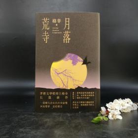 格非先生签名钤印 《月落荒寺》精装毛边本(一版一印)