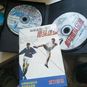 世界足球 和李金羽一起玩 街头足球 游戏光盘【2张光盘+一本手册】光盘正常播放