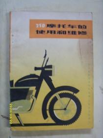 250摩托车的使用和维修