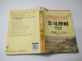 公司理财精要版(原书第10版)