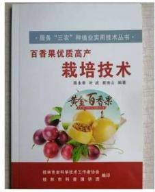 百香果优质高产栽培技术 百香果种植书 百香果栽培书籍+光盘