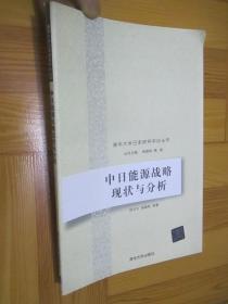中日能源战略现状与分析 (清华大学日本研究中心丛书)  小16开