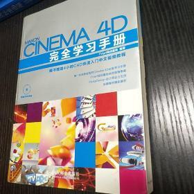 Cinema 4D完全学习手册