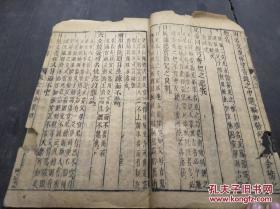明版 大本  刘伯温 (刘基)著 周易爻辞文化的最重要著作 《卜筮全书》 卷11 一厚册全